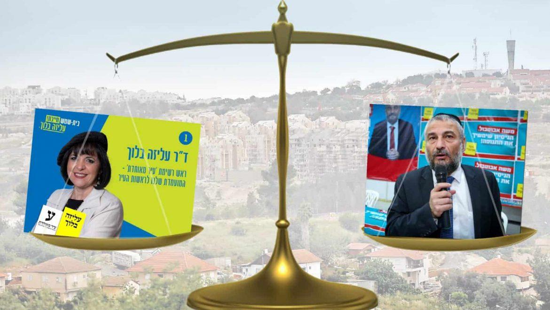 טרם הוכרעו תוצאות הבחירות לראשות העיר בית שמש