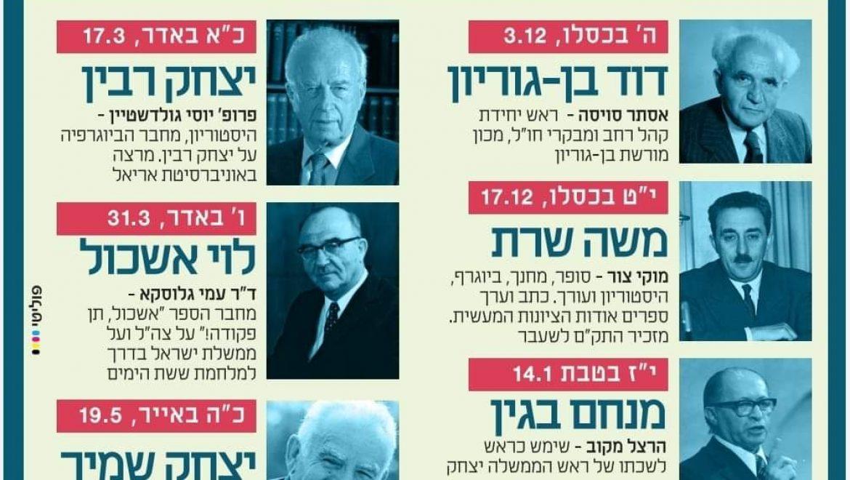 סדרת הרצאות 'אדוני ראש הממשלה'