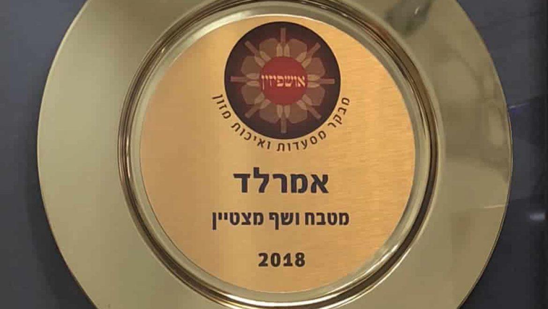 גן האירועים 'אמרלד' זכה בפרס היוקרתי 'אושפיזין'