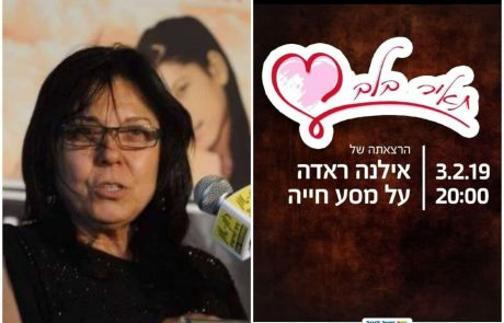 אילנה ראדה מגיעה להרצאה במתחם 'שער העיר'