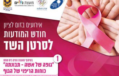 אירועי חודש מודעות לסרטן השד – קידום מעמד האישה