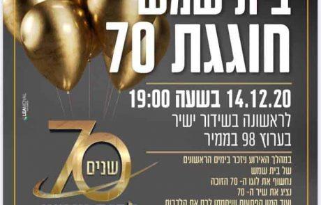 אירועי חגיגות ה- 70 לבית שמש