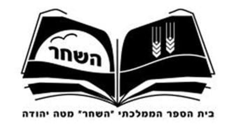 """הנהגת המועצה האזורית מטה יהודה – הפסקת עבודת מנהלת ביה""""ס 'השחר' תופסק!"""