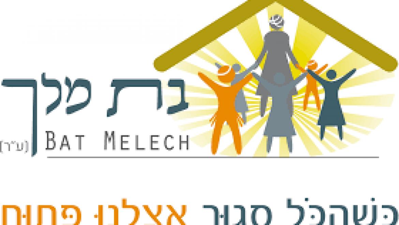 אירוע התרמה למעון לנשים מוכות – 'בת מלך'