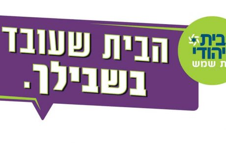 נבחרת הנשים של הבית היהודי