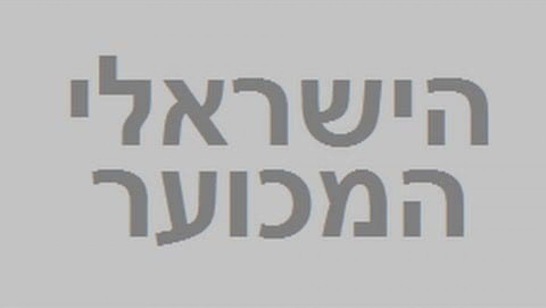 עם ישראל חי ועושק