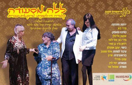 הצגה מרוקאית 'ללה מסעודה' בהיכל התרבות בצרעה