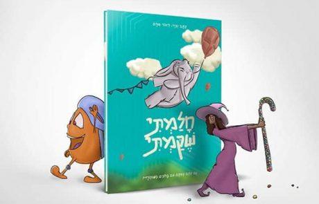 'חלמתי שקמתי' ספר מדליק לילדים שאוהבים לחלום