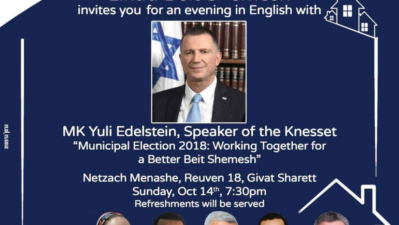 """ח""""כ יולי אדלשטיין, יו""""ר הכנסת, יתארח הערב בעיר"""