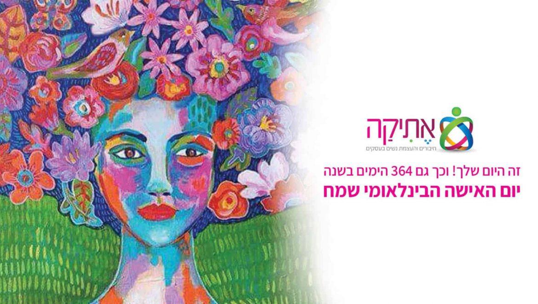 יום האישה הבינלאומי 2020 מאת: אתי בן עמי
