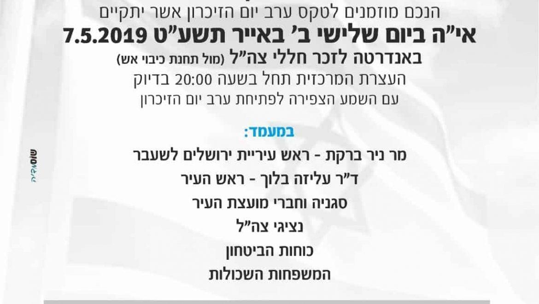 אירועי יום הזיכרון לחללי מערכות ישראל ונפגעי פעולות האיבה בבית שמש