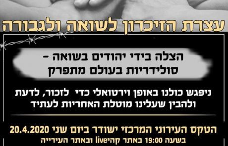 שידור ישיר עצרת מרכזית יום הזיכרון לשואה ולגבורה