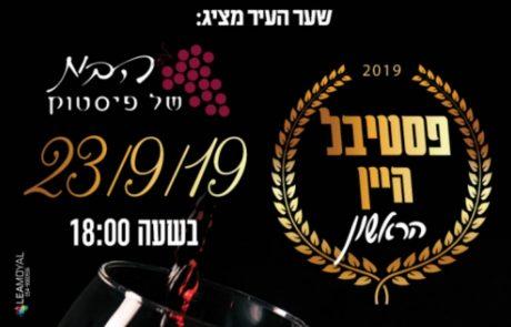 לראשונה פסטיבל היין בשער העיר