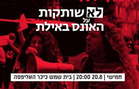 'לא שותקות' הערב הפגנת מחאה בכיכר האליפסה