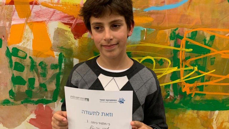 לגין מי-טל ממטה יהודה זכה במקום השלישי בתחרות ארצית במתמטיקה