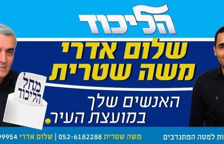 ברכה לראש השנה – משה שטרית מועמד סיעת הליכוד למועצת העיר בית שמש