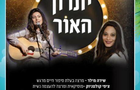 מופע 'יתרון האור'  על אמונה, נשים ומוסיקה