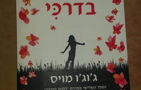 המלצת ספרים מוטי כהן חנות 'מסדה'