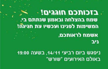 מסיבת ניצחון של ניב ויזל ראש המועצה האזורית מטה יהודה הנבחר