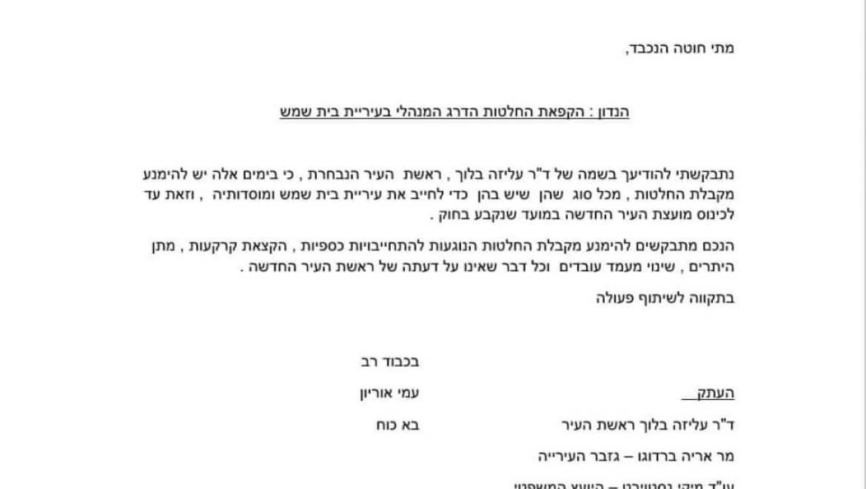 """מכתב פנייה רשמי למנכ""""ל העירייה נשלח מד""""ר בלוך רה""""ע הנבחרת"""