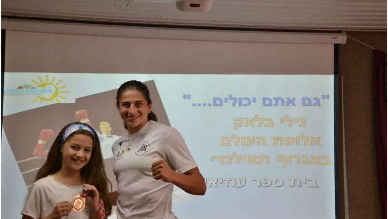 """נילי בלוק אלופת העולם במפגש עם תלמידי ביה""""ס 'בעוזיאל'"""