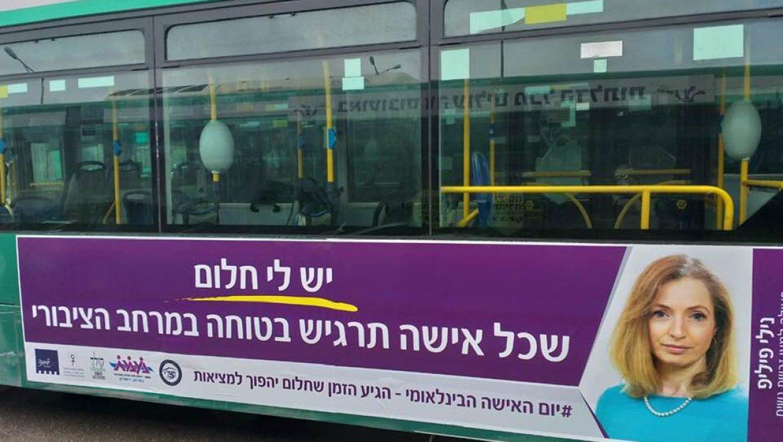קמפיין פרסום נשי בחוצות ירושלים