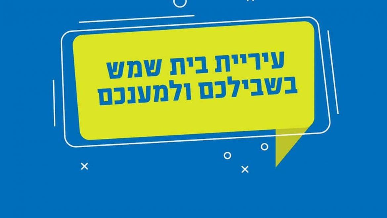 קו אוטובוס חדש – קו 520, מבית שמש לבתי החולים בירושלים!
