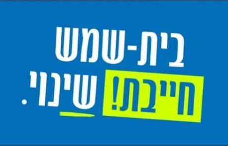 """ברכה לראש השנה ד""""ר עליזה בלוך מועמדת לראשות העיר בית שמש"""