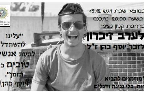 """צעירי העיר בעצרת לזכרו של יוסף כהן ז""""ל"""