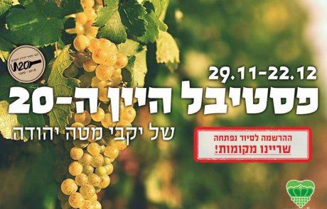 פסטיבל היין ה- 20 במטה יהודה מתחיל היום