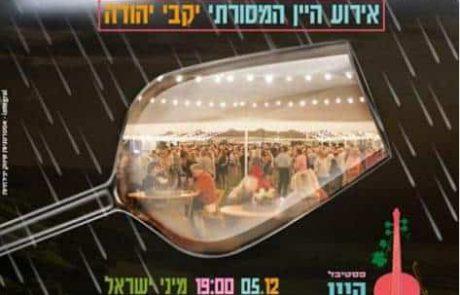 היום!!! פתיחת פסטיבל היין ונאמן למקור במיני ישראל