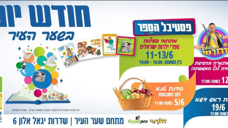 חגיגת שבוע הספר העברי במתחם שער העיר