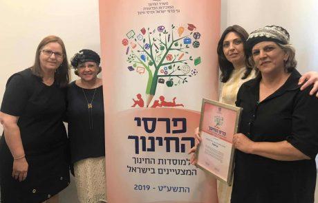 גן אופל זכה בפרס ארצי למוסד מצטיין ממשרד החינוך
