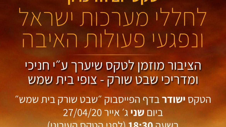 טקס יום זיכרון מקוון עם תנועת הצופים – שבט שורק בית שמש