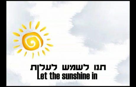 תניה ובני יוספוב פרק 1