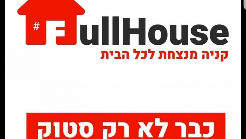 FULL HOUSE הפתיחה הגדולה