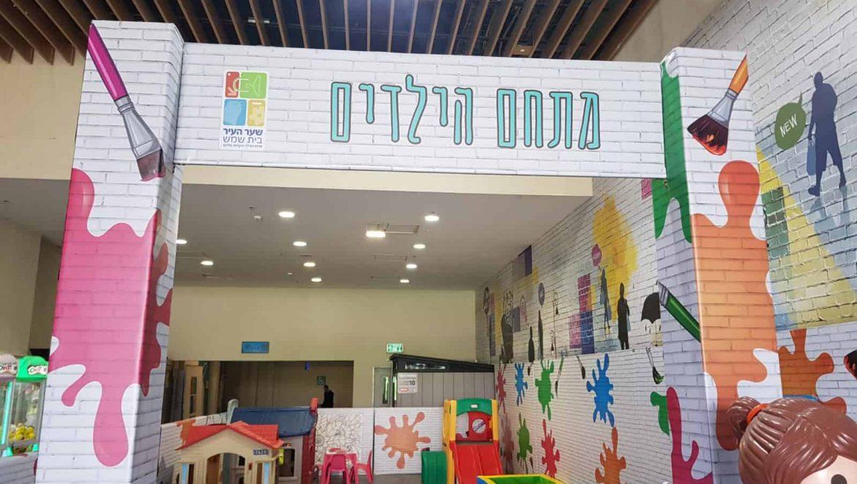 חדש בשער העיר – מתחם פעילות לילדים