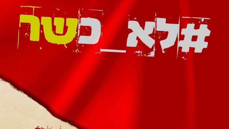 'אני שולמן' – בעלי עסקים קטנים ובינוניים יפגינו היום מול כנסת ישראל