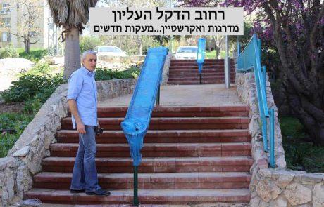 שיפוץ נרחב לרח' הדקל (אהבת ישראל) העליון והתחתון