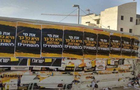 """שלטי רחוב נגד המועמדת לראשות העיר ד""""ר עליזה בלוך"""