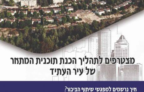 בית שמש תכנית מתאר 2040