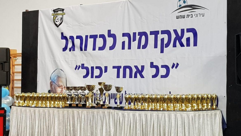 מסיבת סיום שנה 'אקדמיה לכדורגל – כל אחד יכול'