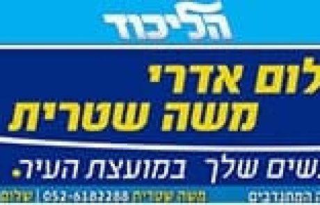 קמפיין הליכוד למועצת העיר חיזוקי שרים