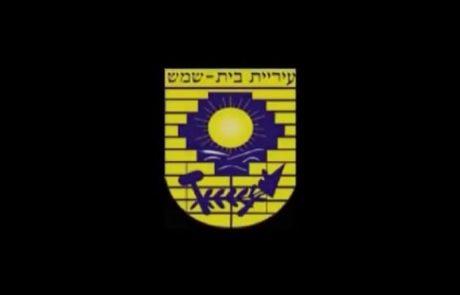 מצגת נופלים בית שמש ומטה יהודה