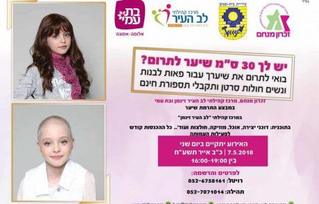 בואו לתרום שיער למען חולות סרטן